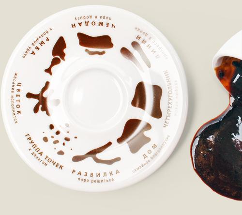 Блюдце для гадания на кофе